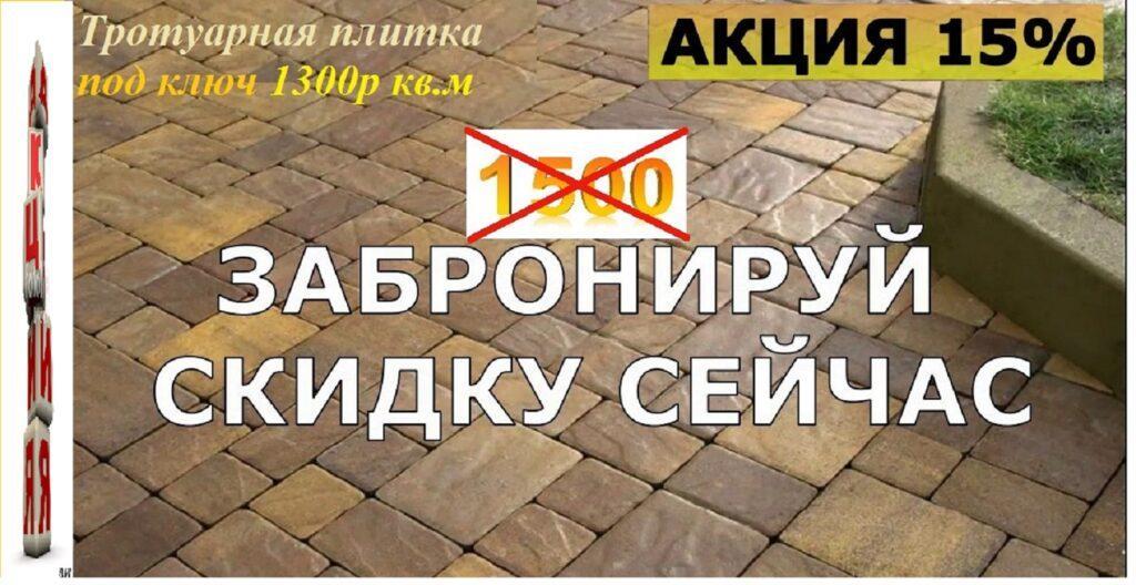 Распродажа тротуарной плитки